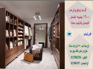 غرف دريسنج كلاسيك / عروض وخصومات كتير مستنياك 01270001597