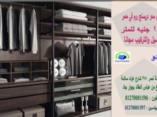 معرض غرف ملابس / كلمنا واعرف عروضنا ومفاجأتنا 01270001596