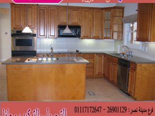 افضل مطابخ ارو ماسيف/تشكيلة متنوعة من المطابخ بافضل سعر 01210044703