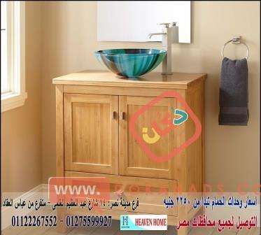 وحدات خشب للحمامات مصر/ شركة هيفين هوم 01122267552