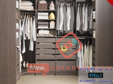 غرف دريسنج روم فى القاهرة / شركة ستيلا 01013843894
