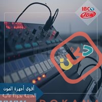 وكيل مكبرات صوت ومايك JD-MEDIA كورى تقسيم 20 منطقة فى مصر