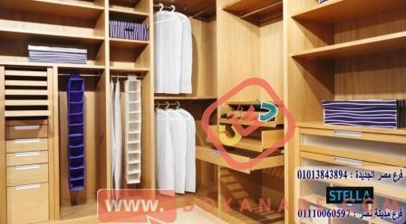 غرف ملابس فى القاهرة / شركة ستيلا 01013843894