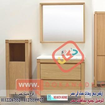 دولاب حمام فى مصر/شركة هيفين هوم/الاسعار تبدا من 2250 جنيه 01122267552