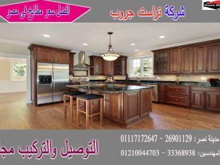 مطابخ خشب/ تشكيلة متنوعة من المطابخ بافضل سعر 01210044703