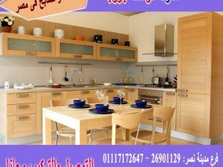 افضل مطابخ خشب/ شركة تراست جروب 01210044703