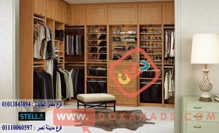 غرفة تبديل الملابس مصر الجديدة / شركة ستيلا 01013843894