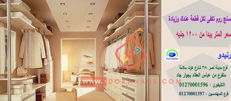 غرف دريسنج روم / ممكن تحدد معاينتك لرفع المقاسات بالتليفون 01270001596