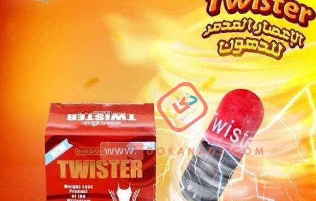 تويستر للتخسيس Twister