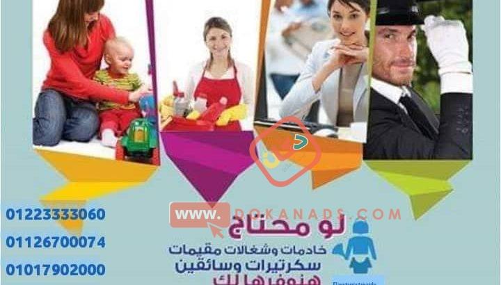 لدينا عاملة النظافة وجليسة المسنين والمربية لكافة المحافظات01223333060