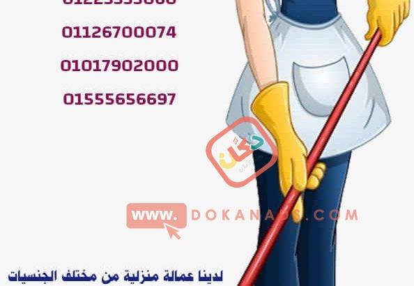 خادمات,هاوسكيبر,راعيات مسنين ومربيات نوفرها لجميع المحافظات01223333060