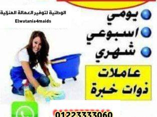 عاملات نظافة-مربيات-جليسات مسنين نوفرها لكافة المحافظات01017902000
