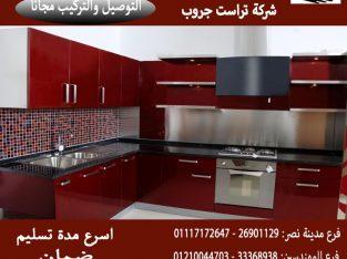 تصميم مطبخ اكريليك/ تشكيلة متنوعة من مطابخ خشب 01210044703