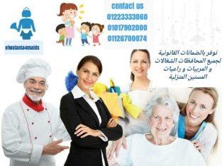 مكتب توفير شغالات ومربيات وجليسات المسنين لجميع المحافظات01126700074