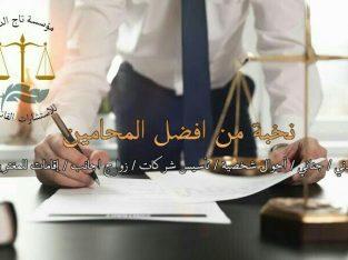 اشهر محامي زواج اجانب