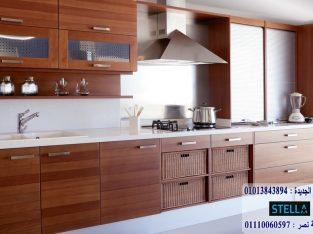 شركات تصنيع مطابخ خشب / تصميم مجانا+التوصيل والتركيب مجانا01013843894