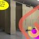 قواطيع وفواصل حمامات كومباكت HPL شركة نور ديزاين
