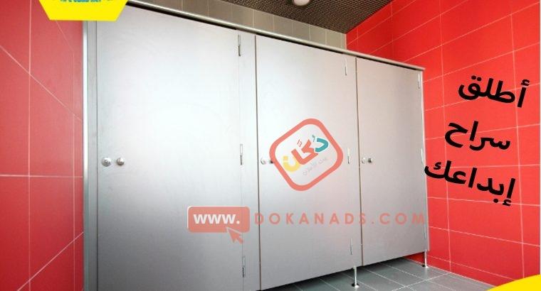قواطيع وفواصل حمامات كومباكت HPL شركة إيلى بوب ديزاين