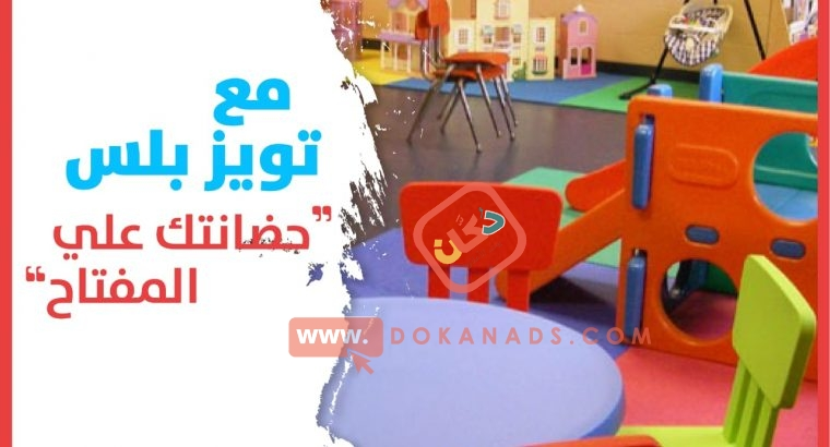 العاب اطفال و تجهيز حضانات