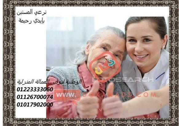 نوفر الشغالات وجليسات المسنين والاطفال لجميع المحافظات01223333060