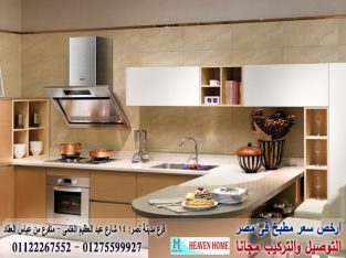 مطبخ بولى لاك/شركة مطابخ بولى لاك/ضمان + سعر مميز01275599927