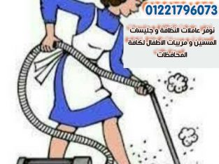 نوفر الشغالات و جليسات المسنين و مربيات لجميع المحافظات01145701114