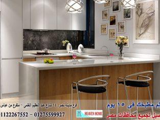 احدث مطابخ اكريليك/مطبخ اكريليك/ضمان + سعر مميز01275599927