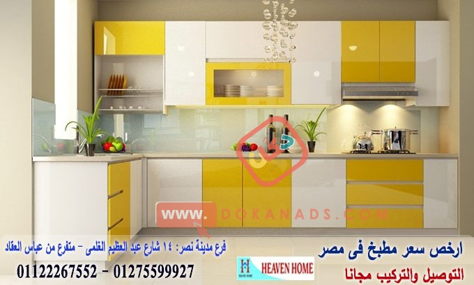 مطابخ بولى لاك/مطبخ بولى لاك/ضمان + سعر مميز01275599927
