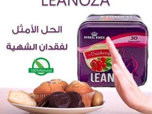 لينوزا للتخسيس LEANOZA