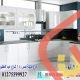 اسعار مطابخ اكريليك/سعر مطبخ اكريليك/01275599927