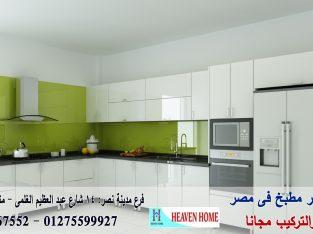 سعر مطبخ اكريليك /افضل مطابخ اكريليك/ضمان + سعر مميز01275599927