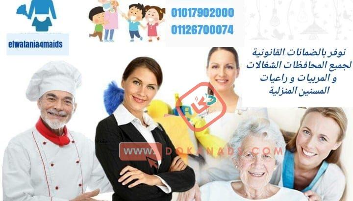 نمدكم بالشغالات وجليسات المسنين والاطفال بجميع المحافظات01017902000