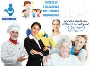 مربيات،طباخات،شغالات،جليسات مسنين نوفرها لكافة المحافظات01223333060