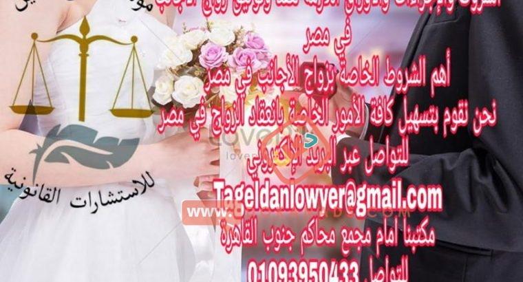 زواج الاجانب فى مصر