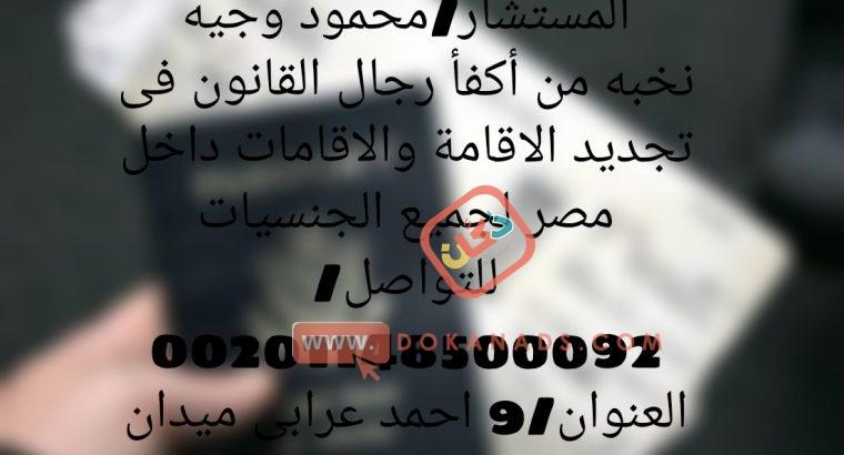 اقامه لجميع الجنسيات فى مصر