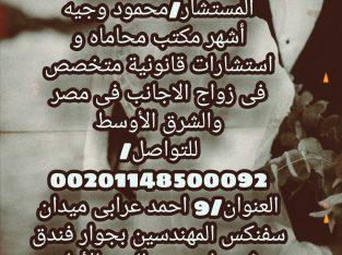 زواج اجانب فى مصر والشرق الاوسط