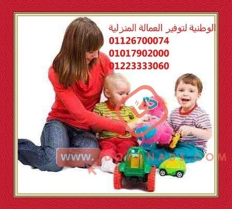 مكتب الوطنية لتوفير الشغالات والمربيات وراعبات المسنين01223333060