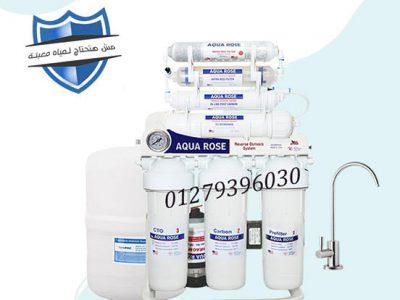 فلتر مياه الشرب 7 مراحل