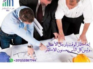الاستثمار فى مصر
