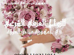 محامي زواج العرفي في مصر