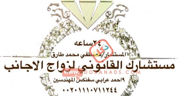 محامي زواج الاجانب في مصر