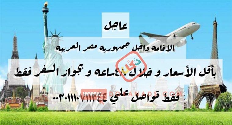 محامي الاقامة الاجانب في مصر