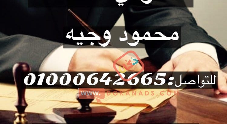 مكتب مستشارك القانوني في مصر