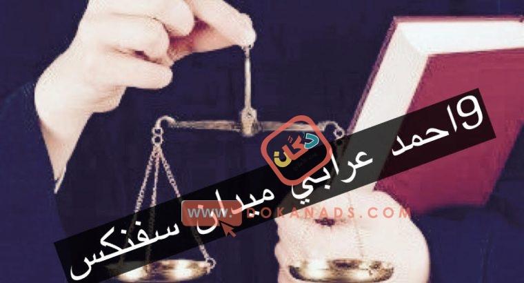 محامي لقضايا الجنح في مصر