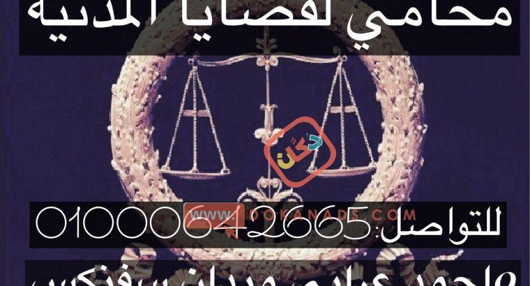 محامي لقضايا المدنية في مصر