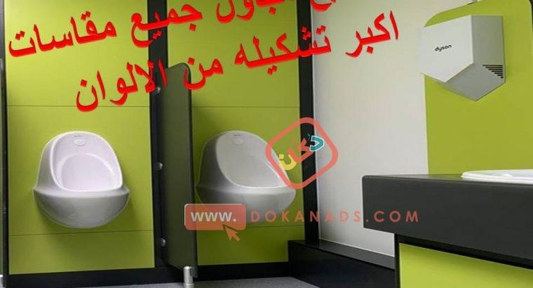 كومباكت hpl _النزهه