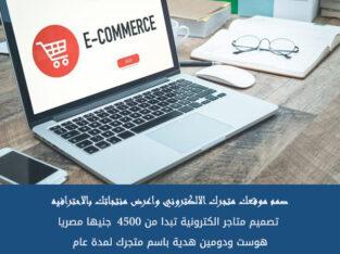 تصميم متجر إلكتروني – خدمات تصميم مواقع تجارة إلكترونية