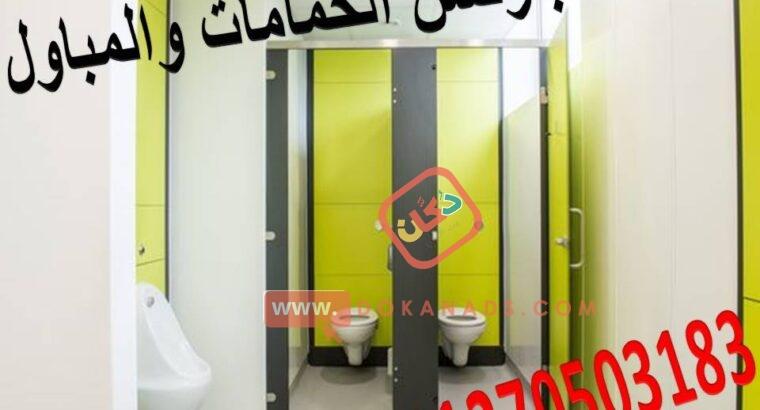 اكسسوارات الاستانلس الثقيل حمامات hpl