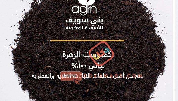كمبوست الزهرة كمبوست نباتى 100%