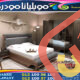 كتالوج اثاث 2022 و 2023 دمياط – غرف نوم موبليانا في الاسكندرية
